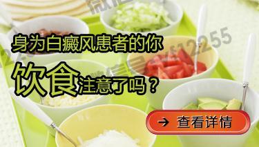 白癜风的饮食护理该如何做
